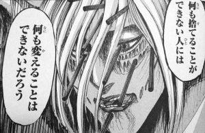 進撃の巨人コミック7巻