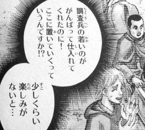 進撃の巨人コミック28巻