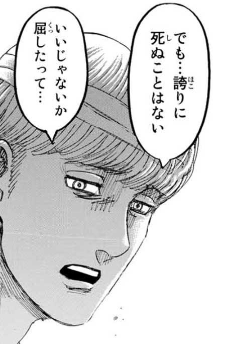 進撃の巨人125話[ 諫山創 ]