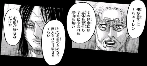 進撃の巨人130話[ 諫山創 ]